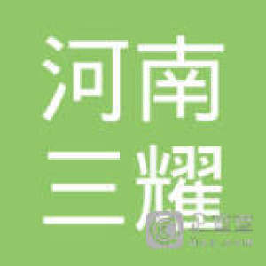 河南三耀医疗器械有限公司